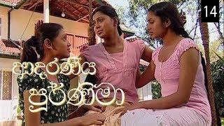 Adaraniya Purnima | Episode 14 (ආදරණීය පූර්ණිමා) Thumbnail