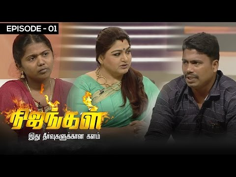 Nijangal with kushboo is a reality show to sort out untold issues. Here is the episode 1 of #Nijangal telecasted in Sun TV on 24/10/2016. We Listen to your vain and cry.. We Stand on your side to end the bug, We strengthen the goodness around you.   Lets stay united to hear the untold misery of mankind. Stay tuned for more at http://bit.ly/SubscribeVisionTime  Life is all about Vain and Victories.. Fortunes and unfortunes are the  pole factor of human mind. The depth of Pain life creates has no scale. Kushboo is here with us to talk and lime light the hopeless paradox issues  For more updates,  Subscribe us on:  https://www.youtube.com/user/VisionTimeThamizh  Like Us on:  https://www.facebook.com/visiontimeindia