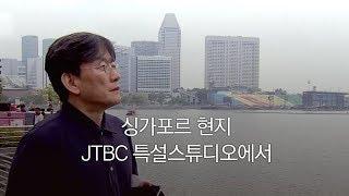 손석희 -안나경 앵커, 10~12일 싱가포르에서 특집 '뉴스룸' 진행