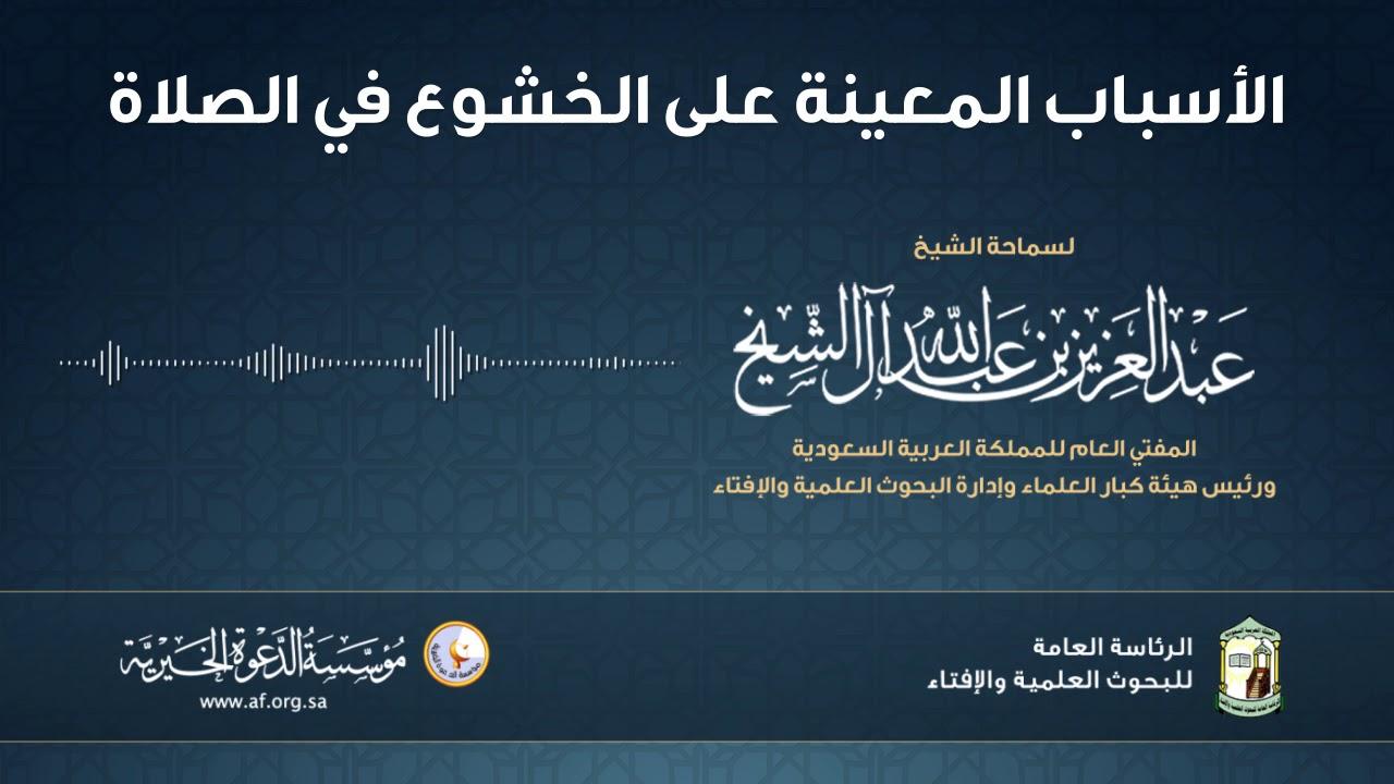 الأسباب المعينة على الخشوع في الصلاة سماحة الشيخ عبدالعزيز آل الشيخ Youtube