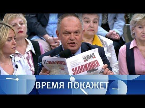 История Украины, в которой нет России. Время покажет. Выпуск от 08.05.2018