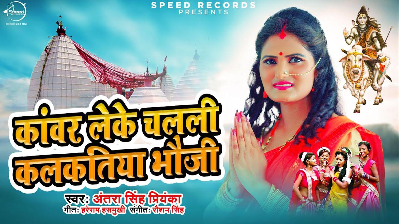 Antra Singh Priyanka   काँवर लेके चलली कलकतिया भौजी   Kawar Leke Chalali   Bhojpuri Bolbam Song 2020