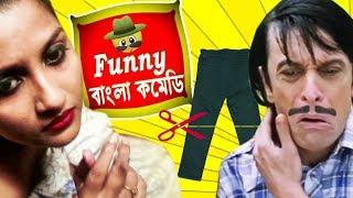 প্যান্ট ছোট হলো কি করে ?Part-1 || Subhasish Comedy Scenes||Funny Bangla Comedy