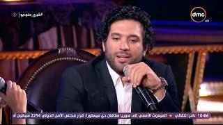 بالفيديو| حسن الرداد:
