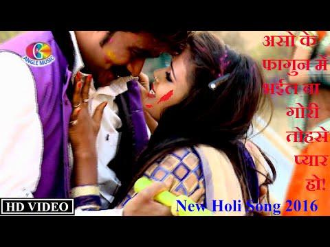 असो के फागुन में भईल बा गोरी तोहसे प्यार हो | Chudiharwa Ke Holi  | Nagendra Ujala | New Holi 2016