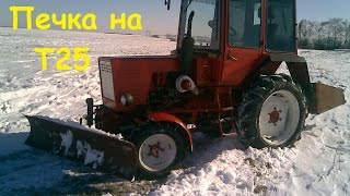 Печка для трактора Т25 / Stove for T25 tractor(сама улитка взята из печки трактора Т 70 (молдаван), 2016-12-16T07:36:24.000Z)