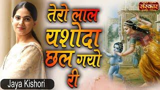 Tero Laal Yashoda (Krishna Bhajan) | Shyam Teri Lagan | Jaya Kishori Ji & Chetana Sharma