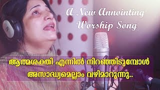 Super Hit New Malayalam Worship Song | Sis Shiny Biju | Asadhyamellam Sadhyamakunnu