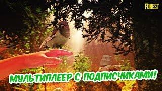 МУЛЬТИПЛЕЕР С ПОДПИСЧИКАМИ! | The Forest #6