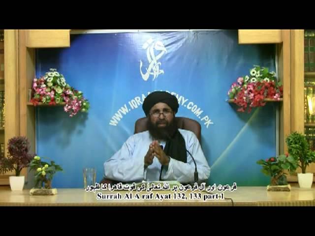 Firon Aur Aal e Firon per Allah Taala Ki Quwat e Qahira ka Zahoor Surrah Al A raf Ayat 132, 133 prt1