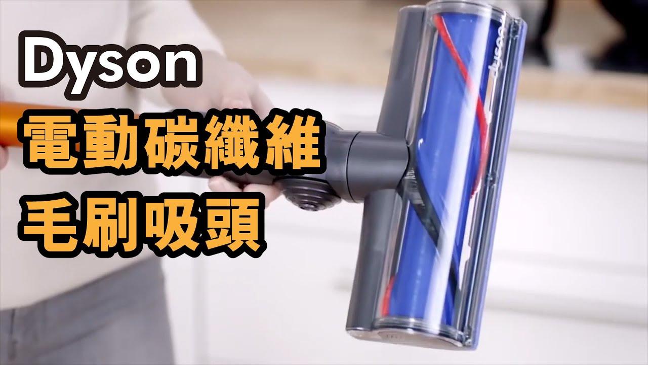 【戴科技 好森活】Dyson吸塵器吸頭介紹-電動碳纖維毛刷吸頭 - YouTube