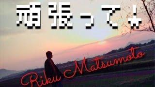 「頑張って!」作詞・作曲: 松本 陸 ご視聴ありがとうございます!! ☆...