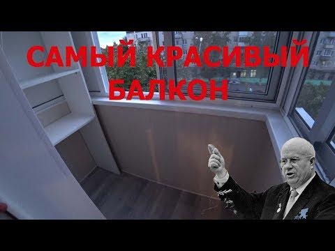 Ремонт однушки за 200к.Отделка балкона в хрущевке.