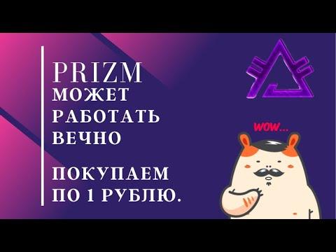 Закупаем призм по 1 рублю. Почему призм может жить еще долго.