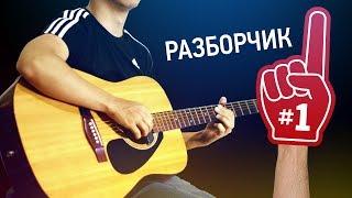 Песня из Шрека На Гитаре   Первый разбор на YouTube