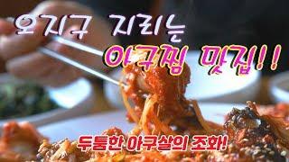 송파 잠실 맛집 석촌호수 롯데월드 송리단길 근처 맛집 …