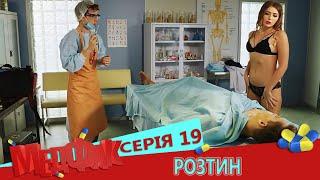 МедФак - Розтин. 19 серія | Новий комедійний серіал від Дизель Студио!