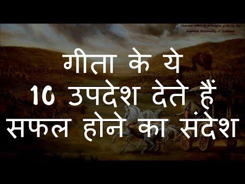 Shrimad Bhagvad Geeta Saransh [Hindi] / गीता के उपदेश / 10 Best Quotes From Lord Shree Krishna