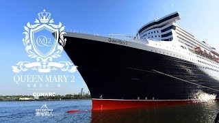 瑪麗皇后二號 RMS Queen Mary 2 Ship Tour