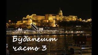Уикенд в зимнем Будапеште - часть 3