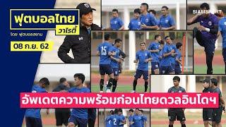 อีก 2 วัน! สรุปความเคลื่อนไหวล่าสุดก่อนไทยดวลอินโดฯ | ฟุตบอลไทยวาไรตี้LIVE 08.09.62