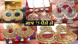 सस्ती ज्वेलरी मात्र 75 पैसे से | Jewellery Wholesale Market in Delhi|Jewellery Market in Sadar Bazar