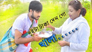 "Amra Bekar Pula!!!! New Funny Song * ""2018 (coverd video) seriously funny song,, Actor,, Hira Sarkar"