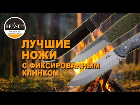 Лучшие фиксированные ножи 2019: Рейтинг лучших фиксов от Rezat.ru