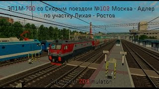 ЭП1М-700 со Скорым поездом №102 Москва - Адлер [ZDSimulator - 1080p 60fps](, 2015-10-21T15:57:14.000Z)