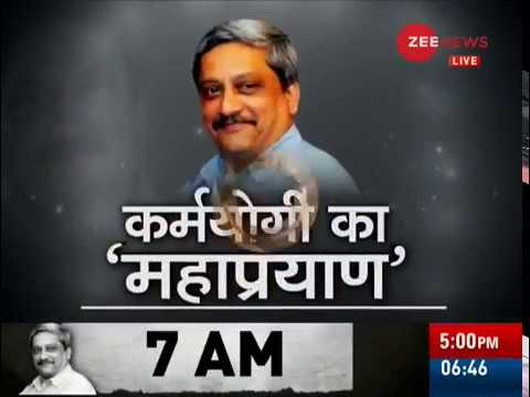 Manohar Parrikar dead, Tricolour at half-mast, national mourning today Mp3