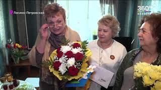 Ветеран Великой Отечественной войны из Лосино‐Петровского отметил 100‐летний юбилей