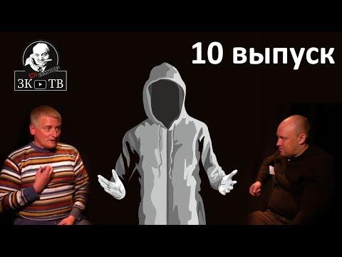 Злой кировчанин ТВ (ЗКТВ). Выпуск #10