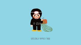 2019문화로청춘 - 어르신&청년협력프로젝트 [영도해녀…