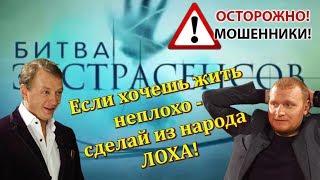 """Башаров и Сафронов о Битве Экстрасенсов: """"Те, кто нам верит - дураки!"""""""