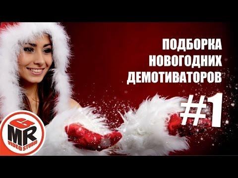 Демотиваторы новогодние. Подборка видео демотиваторов.