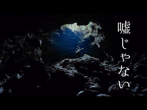 """崎山蒼志 「嘘じゃない」 /  Soushi Sakiyama - """"Believe"""""""