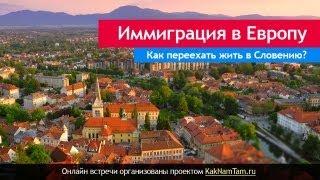 Вебинар_#2: Иммиграция в Словению. ВНЖ, ПМЖ, гражданство(ВНИМАНИЕ! Следующая встреча состоится 26 августа в 20:00 по московскому времени. Зарегистрируйтесь по ссылке:..., 2013-08-07T10:15:56.000Z)