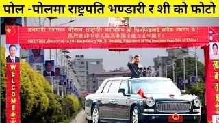 Xi Jinping in Nepal । स्वागतमा आतुर नेपाली जनता यस्तो छ भब्य तयारी ।