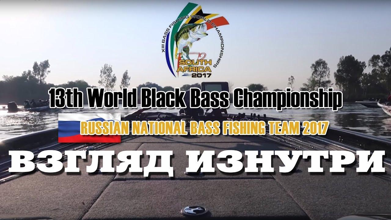 Чемпионат Мира по ловле басса. ЮАР 2017. Взгляд изнутри