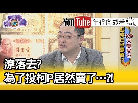 精彩片段》RJ:在柯P身上看見希望?!【年代向錢看】