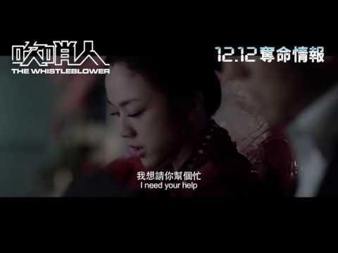 吹哨人 (The Whistleblower)電影預告