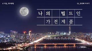 나의 빌트인 가전제품. 서울_리모델링. 첫번째 이야기.…
