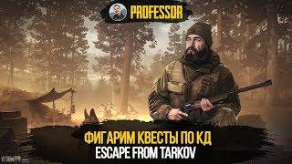 - ФИГАРИМ КВЕСТЫ ПО КД