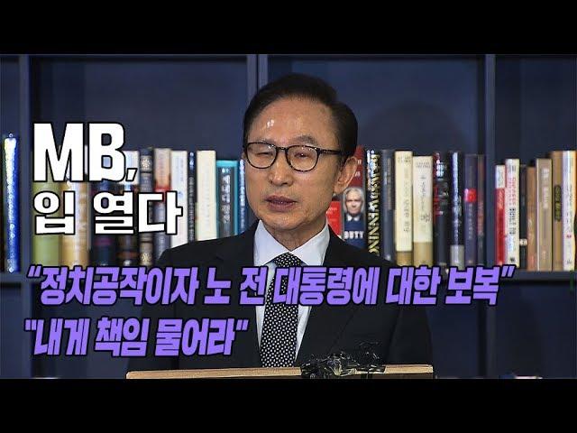 """[풀영상] MB """"정치공작이자 노 전 대통령 죽음에 대한 보복…내게 책임 물어라""""/비디오머그"""