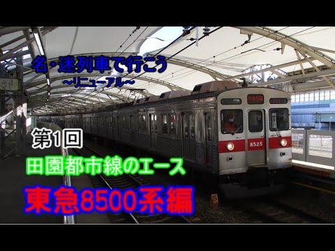 【新・名/迷列車で行こう】田園都市線のエース東急8500系編