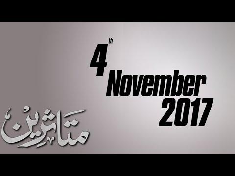 Muttasreen - SAMAA TV - 04 Nov 2017