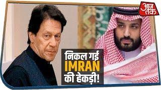 सऊदी प्रिंस ने निकाली Imran की हेकड़ी और आसमान से औंधे मुंह गिरे इमरान, देखिये रिपोर्ट