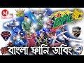 BPL 2017 Bangla funny dubbing|Mama Problem|New Bangla funny video