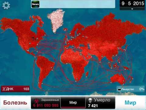 Plague Inc: Evolved Прохождение На Русском #1 — ЗАРАЗА ПОТНЕНЬКАЯ! СИМУЛЯТОР БОЛЕЗНЕЙ!