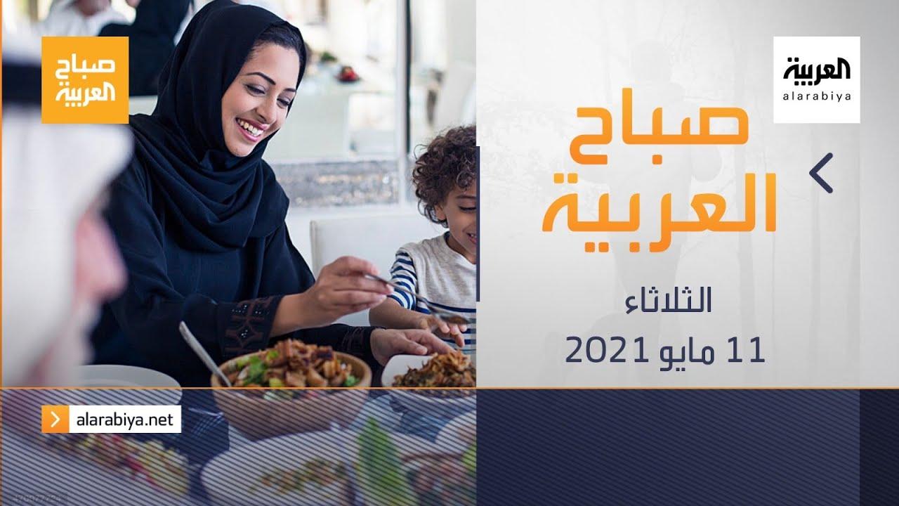 صباح العربية الحلقة الكاملة | بعد شهر من الصوم كيف نعود لروتين الأكل الطبيعي  - 11:58-2021 / 5 / 11